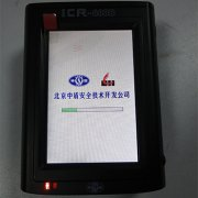 神盾ICR-600B手持式身份证阅读机具