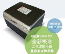 快证通CR620+|护照扫描仪|驾驶证扫描仪|护照识别仪|驾驶证识别仪